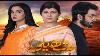 Hatheli Full OST   HUM TV   Drama bazaar   YouTube