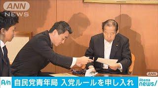 入党時のルール化を 自民党青年局が申し入れ(19/06/07)
