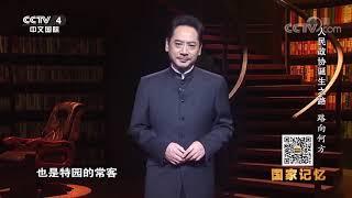 《国家记忆》 20190916 人民政协诞生之路 路向何方| CCTV中文国际