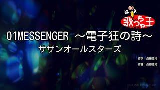 【カラオケ】01MESSENGER ~電子狂の詩~/サザンオールスターズ