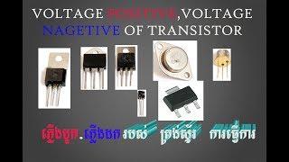 Voltage positive Voltage negative of Transistor-ភ្លើងបូក ភ្លើងដក របស់ត្រង់ស្ទ័រ