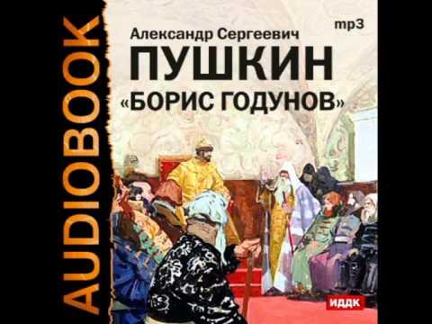 2000415_Аудиокнига. Пушкин Александр Сергеевич. «Борис Годунов»