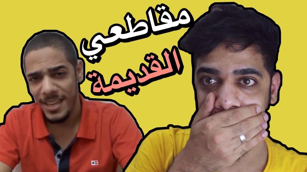رد فعلي على مقاطعي القديمة | يوميات واحد عراقي