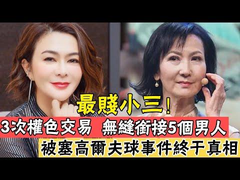 58歲關之琳被揭丑聞,5個男人都滿足不了她?高爾夫球事件真相大白#劉鑾雄#成龍#辣評娛圈