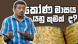 Piyum Vila | කෝණ  මාසය යනු කුමක් ද?  | 15- 03 - 2019 | Siyatha TV Thumbnail