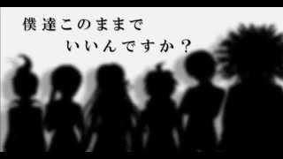 【ダンガンロンパ】ロストワンの絶望/歌わせた【替え歌】