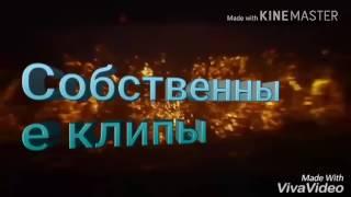 """(1 часть)Клип на песню бьянки """"Вылечусь"""""""