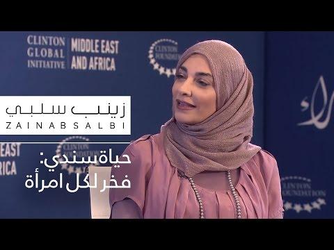 زينب سلبي | حياة سندي: فخر لكل امرأة Zainab Salbi