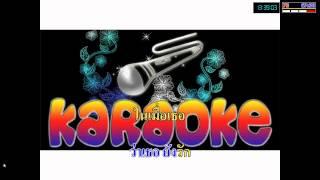 คำน้ำเน่า MONO Karaoke