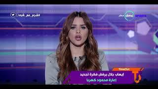 إيهاب جلال يرفض فكرة تجديد إعارة محمود كهربا - time out