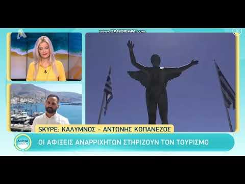 Ο Αντώνης Κοπανέζος στην Τηλεόραση ALPHA για την φετινή τουριστική περίοδο και για την αναρρίχηση.