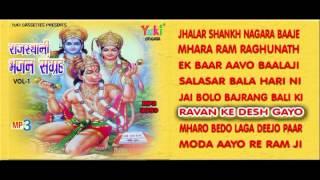 Rajasthani Bhajan Sangrah Vol 1| Hanuman Balaji| by Ram Niwas Rao | Jukebox