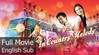 Repeat youtube video Full Movie : In Country Melody [English Subtitle] Thai Comedy