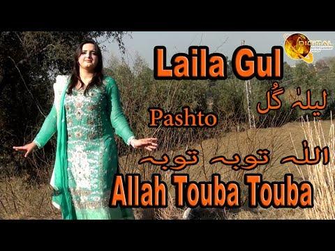 Allah Touba Touba | Pashto Artist Laila Gul | HD Video Song thumbnail
