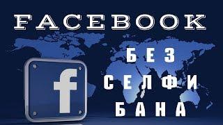 Аккаунт фейсбук без бана.facebook работа.