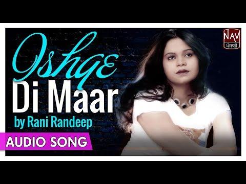 Ishqe Di Maar (Official Song) | Rani Randeep | Superhit Punjabi Sad Songs | Priya Audio