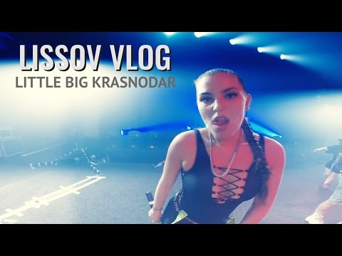 LISSOV VLOG 2017 — LITTLE BIG IN KRASNODAR!