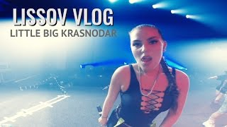LISSOV VLOG 2017 — LITTLE BIG В КРАСНОДАРЕ!