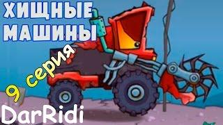 Хищные машины - car east car - мульт игра про машинку #9