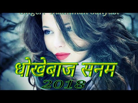 धोखेबाज़ सनम || Budhman Sanyasi || Latest Nagpuri || Sad Song || 2018 || By Mukesh Kumar