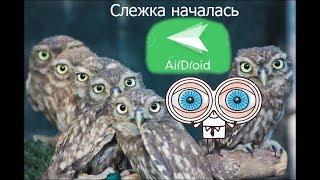 AirDroid - Как это работает?