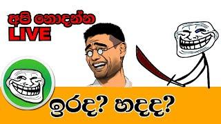 ඉරද ? හදද? | IRADA HADADA   API NODANNA LIVE COMEDY VIDEO Thumbnail