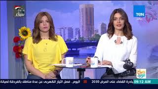 صباح الورد | المستشار بهاء أبو شقة يفوز برئاسة حزب الوفد خلفًا للسيد البدوي