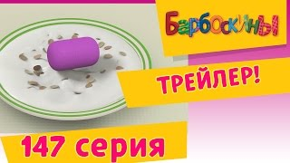 БАРБОСКИНЫ - Удача на завтрак. (Трейлер)