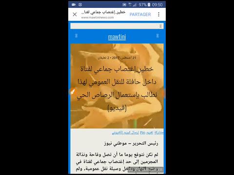 خطير اغتصاب جماعي لفتاة داخل حافلة للنقل العمومي في عز النهار