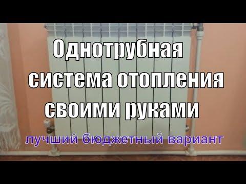 видео: Однотрубная система отопления своими руками
