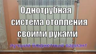 видео Однотрубная система отопления