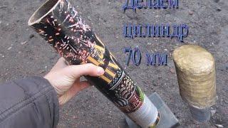 Как сделать цилиндрический фейерверк 70мм