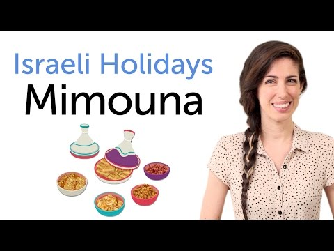 Israel Holidays in Hebrew - Mimouna