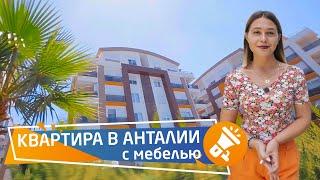 Недвижимость в Турции. Купить квартиру в Анталии с мебелью, Коньяалты. Турция 2019 || RestProperty