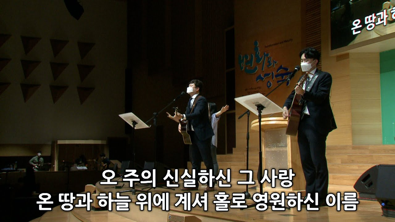 [2021.05.14] 주 여호와는 광대하시도다 - 경산중앙교회 김성민 목사