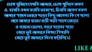 MITTHA SHIKHALI  BENGALI NEW HEART TEACHING  LYRIC , KARAOKE SONG