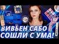 БЮДЖЕТНЫЕ НОВИНКИ ВИВЬЕН САБО: УЖАСЫ и НАХОДКИ! | Vivienne Sabo