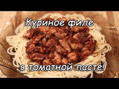 Куриное филе в томатной пасте. ПП рецепты.