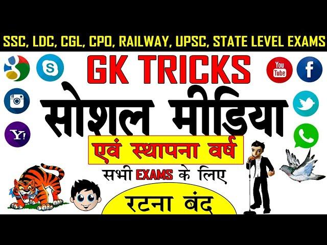 gk tricks : सोशल मीडिया और उनके स्थापित वर्ष / Social media and their established year online school