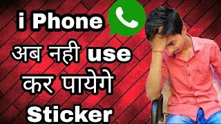 i phone user will not be able to get whatsapp sticker....|| Technical Vilson