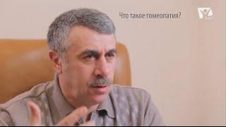 Что такое гомеопатия? Доктор Комаровский | Ранок надії