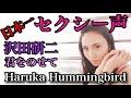 沢田研二/君をのせて〜明日にかける橋Remix〜/Haruka Hummingbird 【ハルカ風カヴァー】 7.1 Live 決定🎵