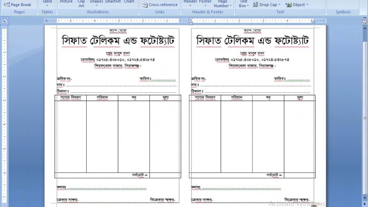 Bangla Cash Memo | Microsoft Word 2007  Cash Memo Format In Word