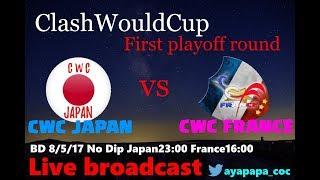 【クラクラ生放送】Clash World Cupプレイオフ1回戦!vsフランス戦!