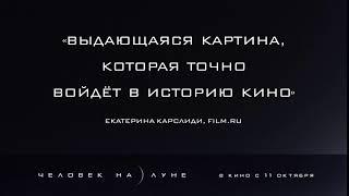 ЧЕЛОВЕК НА ЛУНЕ | в кино с 11 октября