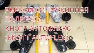 Обзор пружинно-рычажной подвески Кнотт Аутофлекс