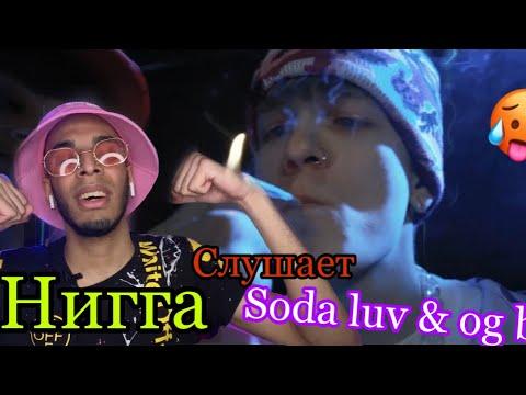 НИГГА слушает SODA LUV – G-SHOKK (feat. OG Buda) | Реакция и разбор
