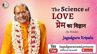 Download प्रेम का विज्ञान | The Science of Love  by Jagadguru Shri Kripalu Ji Maharaj