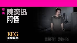 陳奕迅Eason Chan《阿怪》OFFICIAL官方完整版[LYRICS][HD][歌詞版][MV]