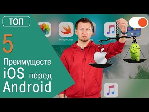 видео: 5 причин, по которым ios лучше android